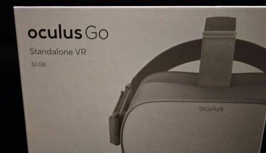 VRがやってきた!(OculusGo)