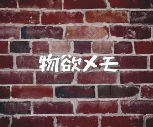 物欲メモ - 19.03.19(続き)