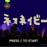 ネコネイビー7日目(全モード1コインクリアー!)