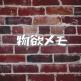 物欲メモ - 19.03.19